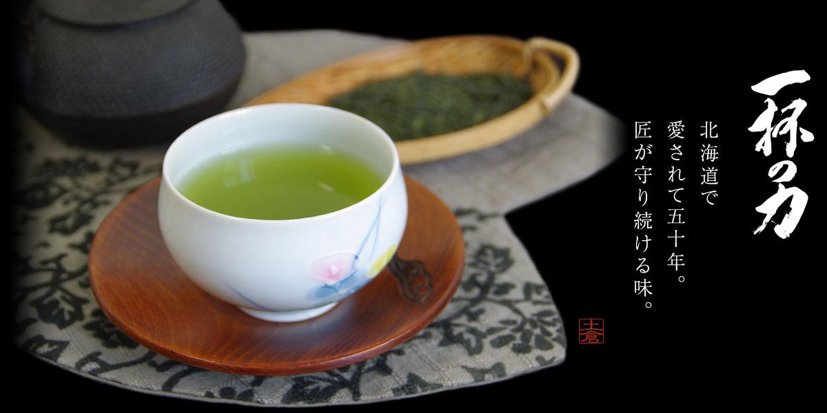 「一杯の力」北海道で愛されて五十年。匠が守り続ける味。