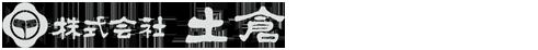 株式会社 土倉 TEL 0120-088-300