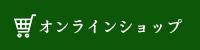お茶の土倉オンラインショップ