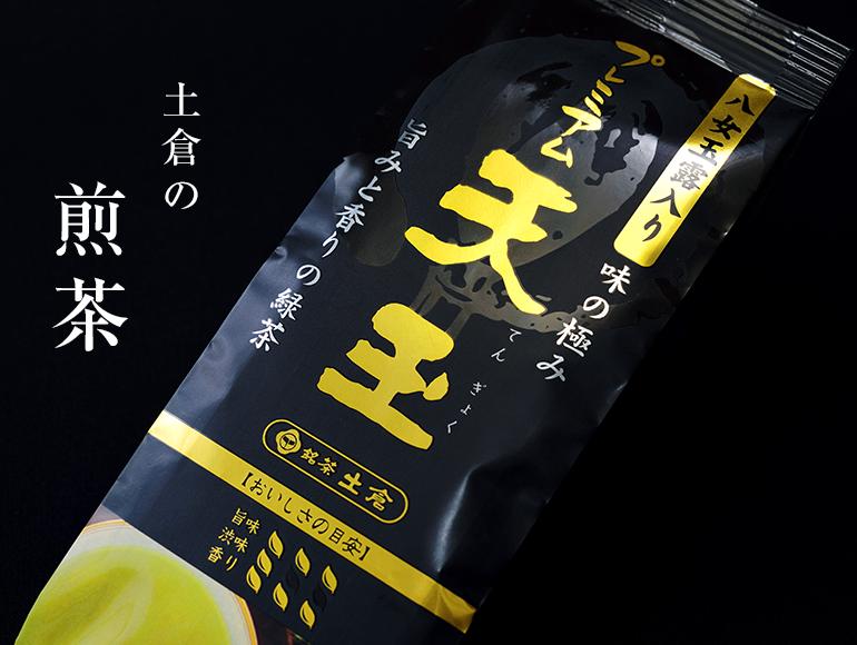 土倉の煎茶